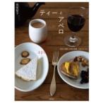Yahoo!HMV&BOOKS online Yahoo!店ティーとアペロ お茶の時間とお酒の時間 140のレシピ / 長尾智子  〔本〕