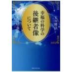 幸福の科学の後継者像について OR BOOKS / 大川隆法 オオカワリュウホウ  〔本〕