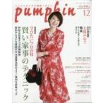 Pumpkin (パンプキン) 2018年 12月号 / Pumpkin編集部  〔雑誌〕