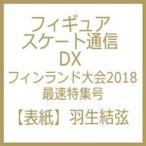 フィギュアスケート通信DX フィンランド大会2018 最速特集号 メディアックスMOOK / 雑誌  〔ムック〕