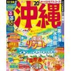 るるぶ沖縄'20 るるぶ情報版地域 / るるぶ編集部  〔ムック〕