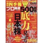 会社四季報別冊 会社四季報プロ500  2019年 新春号  雑誌