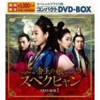 帝王の娘 スベクヒャン スペシャルプライス版コンパクトDVD-BOX1<期間限定>  〔DVD〕