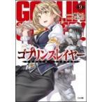 HMV&BOOKS online Yahoo!店で買える「ゴブリンスレイヤー 9 GA文庫 / 蝸牛くも 〔文庫〕」の画像です。価格は660円になります。
