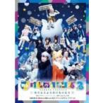 舞台「けものフレンズ」2〜ゆきふるよるのけものたち〜  〔DVD〕