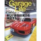 Garage Life (ガレージライフ) 2019年 1月号 / Garage Life編集部  〔雑誌〕