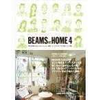 BEAMS AT HOME 4 / 書籍  〔本〕