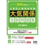 2019-2020年版 公害防止管理者試験 大気関係 攻略問題集