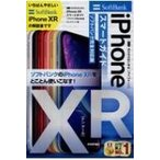ゼロからはじめる iPhone XR スマートガイド ソフトバンク完全対応版 / リンクアップ  〔本〕