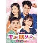 キミに猛ダッシュ〜恋のゆくえは?〜 DVD-BOX  〔DVD〕