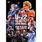 オムニバス(コンピレーション)  /  U-22 MC BATTLE 2018 FINAL  〔DVD〕