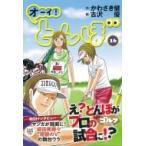 オーイ!とんぼ 16 ゴルフダイジェストコミックス / 古沢優  〔コミック〕
