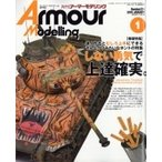Armour Modelling (アーマーモデリング) 2019年 1月号 / アーマーモデリング(Armour Modelling)編集部  〔雑誌〕