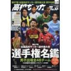 高校サッカーダイジェスト Vol.26 ワールドサッカーダイジェスト 2019年 1月号 / ワールドサッカーダイジェスト