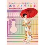 横山由依 / 横山由依(AKB48)がはんなり巡る 京都いろどり日記 第5巻 「京の伝統見とくれやす」編 (Blu-ray)  〔BLU-R