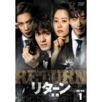 リターン-真相- DVD-BOX1  〔DVD〕