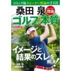 桑田泉クォーター理論ゴルフの本質    日本文芸社