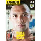 KAMINOGE Vol.84 / KAMINOGE編集部  〔本〕