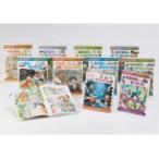 サバイバルシリーズ ベストセレクション 10冊セット 科学漫画サバイバルシリーズ / ゴムドリco. 〔全集・双書
