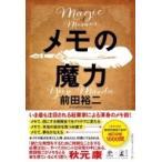 メモの魔力 The Magic of Memo NewsPicks Book / 前田裕二  〔本〕