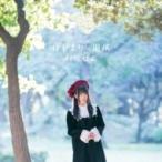 村川梨衣 / はじまりの場所 【初回限定盤】(+DVD)  〔CD Maxi〕