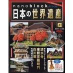 週刊 nanoblockでつくる 日本の世界遺産 創刊号 / 週刊nanoblockでつくる日本の世界遺産  〔雑誌〕