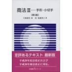 商法 3 手形・小切手 有斐閣Sシリーズ / 大塚龍児  〔全集・双書〕
