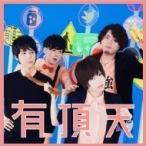 �ݥ륫�ɥåȥ��ƥ��쥤 / ͭĺŷ �ڽ�����������ס�(CD+DVD ��äȤޤ����ʤ����������ѥå�)  ��CD��