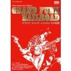 グランド・ファンク・レイルロードの奇蹟 シンコーミュージックムック / Grand Funk Railroad グランドファンクレ