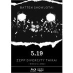 5.19 ZEPP DIVERCITY大会 博多美少女上京物語    Blu-ray