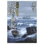 炎熱の世紀 新編日本朝鮮戦争 第4部  文芸社 森詠