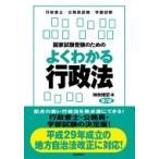 国家試験受験のためのよくわかる行政法 / 神余博史 〔全集・双書〕