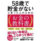 Yahoo!HMV&BOOKS online Yahoo!店58歳で貯金がないと思った人のためのお金の教科書 / 田中佑輝  〔本〕