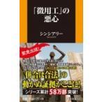 HMV&BOOKS online Yahoo!店で買える「「徴用工」の悪心 扶桑社新書 / シンシアリー 〔新書〕」の画像です。価格は907円になります。