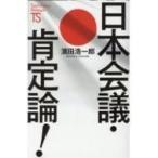 日本会議・肯定論! たちばな新書 / 濱田浩一郎  〔新書〕