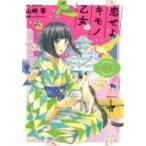 恋せよキモノ乙女 3 バンチコミックス / 山崎零  〔コミック〕