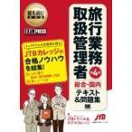 観光 旅行教科書 旅行業務取扱管理者 総合 国内 テキスト 問題集 第4版