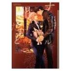 HMV&BOOKS online Yahoo!店で買える「ナンバーコールを聞いたあと ショコラ文庫 / くもはばき 〔文庫〕」の画像です。価格は759円になります。