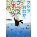 クジラのおなかからプラスチック / 保坂直紀 〔本〕