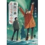 銀河の森、オーロラの合唱 文春文庫 / 太田紫織  〔文庫〕
