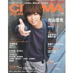 CINEMA SQUARE  vol.108  日之出出版