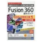 Fusion360操作ガイド CAM 切削加工編 1 2019年版 次世代クラウドベース3DCAD CAM