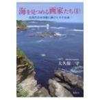 海を見つめる画家たち 2 近現代日本洋画に捧げたその生涯 / 大久保守  〔本〕
