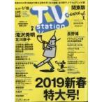 TV station (テレビステーション) 関東版 2019年 1月 12日号 / TV station 関東版編集部  〔雑誌〕