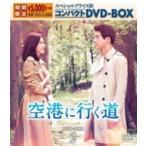 空港に行く道 スペシャルプライス版コンパクトDVD-BOX2  〔DVD〕
