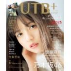 UTB+ (アップ トゥ ボーイ プラス) vol.46 (アップトゥボーイ 2019年 2月号 増刊) / アップトゥボーイ編集部   〔雑誌