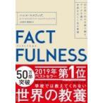 FACTFULNESS 10の思い込みを乗り越え、データから真実を読み解く習慣 / ハンス・ロスリング  〔本〕