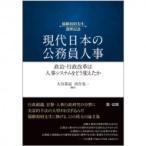 現代日本の公務員人事 政治・行政改革は人事システム