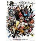 舞台「鉄コン筋クリート」  〔DVD〕