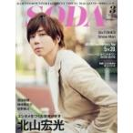 SODA (ソーダ) 2019年 3月号【表紙:北山宏光】 / SODA編集部  〔雑誌〕